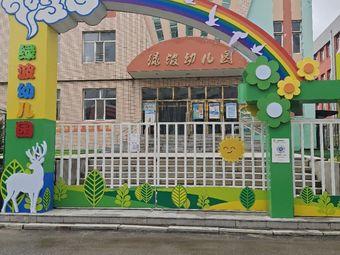 绿波双语钢琴幼儿园