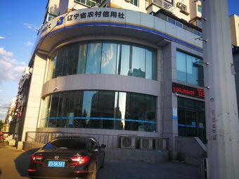 辽宁省农村信用社(大官信用社)