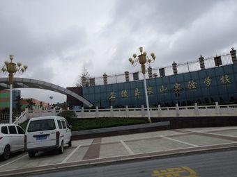 兰陵县泉山实验学校