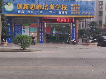创新思维培训学校(广沿路)