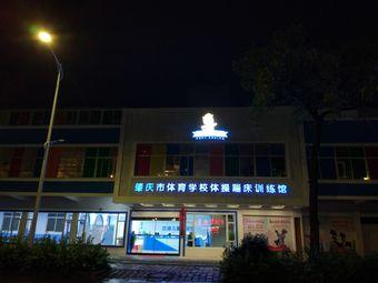 肇庆市体育学校体操蹦床训练馆
