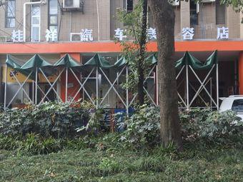 桂祥汽车美容店