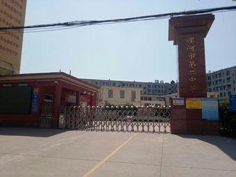 漯河市第二中学