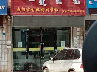 敖敦蒙古族培训学校