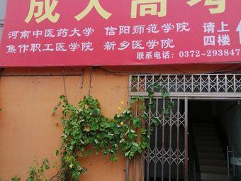 焦作职工医学院安阳函授站