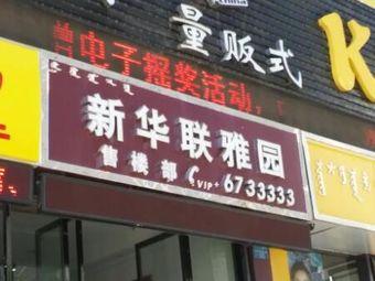 新华联雅园售楼部