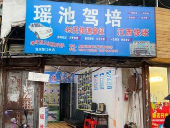 瑶池驾培(温州第12分店)