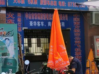 广州铁路集团火车票代售点