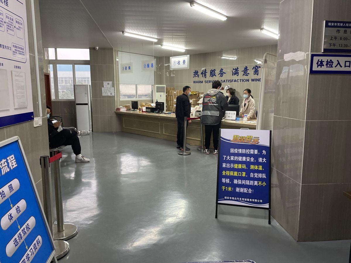 瑞安市机动车驾驶员考试服务中心科目三候考厅