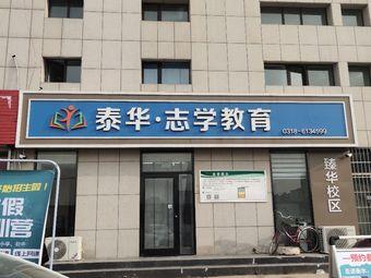 泰华志学教育(臻华校区)