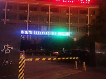 丹桂大酒店会议室