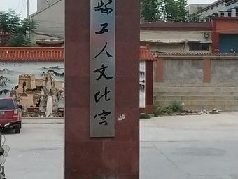 内黄县工人文化宫