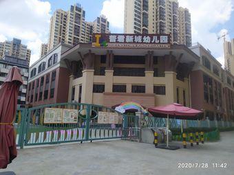 IEC普君新城幼儿园