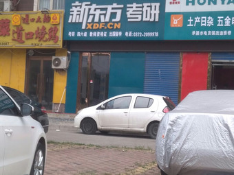 新东方考研VIP学习中心