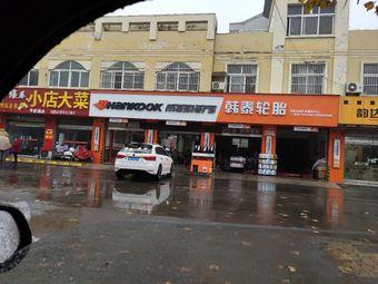 韩泰轮胎(燕山北路店)