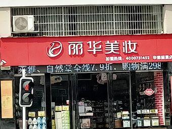 丽华美妆(华都丽景店)