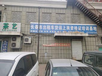 长春市出租车货运上岗资格证培训基地