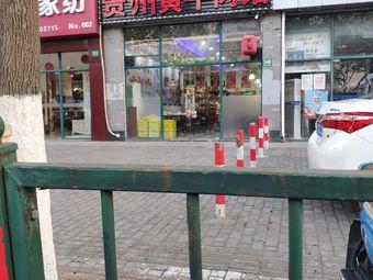 貴州黃牛肉館(慶榮路店)