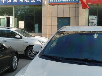 新疆恒通源汽车销售服务有限公司