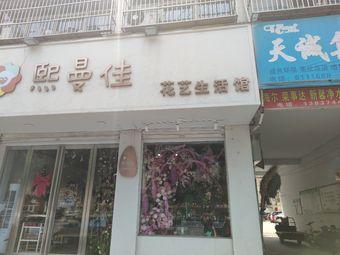 熙曼佳花艺生活馆