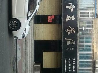 江南春茶庄(诚信店)