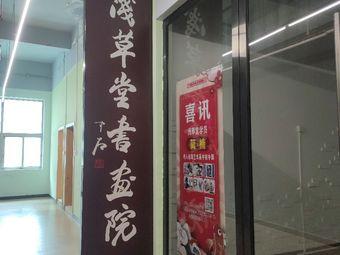 浅草堂书画院