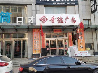 杜娟瑜伽生活馆