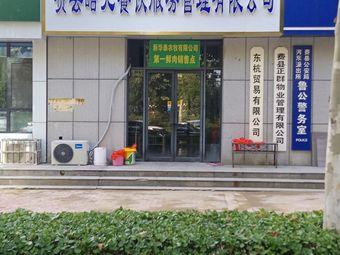 费县皓元餐饮服务管理有限公司