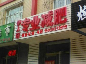 伊人轩专业减肥