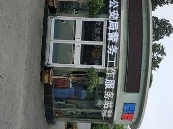 徐州市公安局警务工作服务站(泉山局)