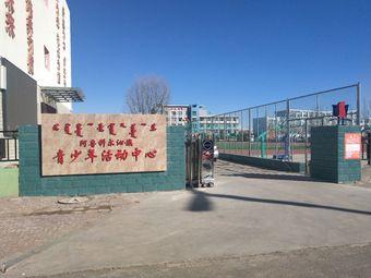 阿鲁科尔沁旗青少年活动中心
