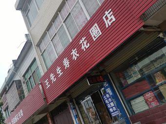 王先生花圈寿衣店