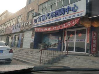 百通汽车团购中心