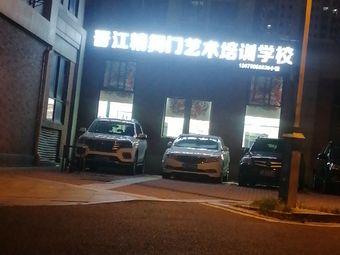 晋江精舞门艺术培训学校