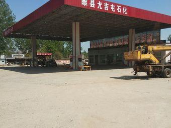 睢县尤吉屯石化