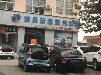 迪美新能源汽车城(嵩县体验中心)