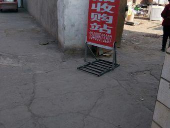 废品收购站