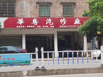 华粤汽修厂