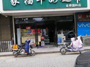 家福牛奶超市(金桥国际店)