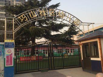 巧山社区幼儿园