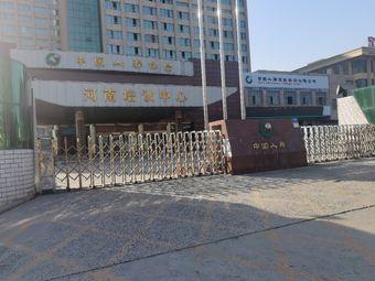 中国人寿保险(河南培训中心)