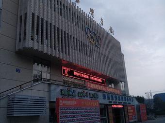 顺昌体育馆