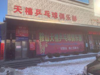 鞍山天禧乒乓球俱乐部