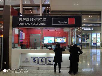通濟隆外幣兌換(南京祿口國際機場店)