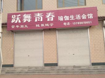 跃舞青春瑜伽生活会馆