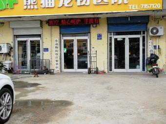 熊猫宠物医院