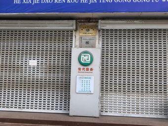 淮安区淮城镇世代服务中心