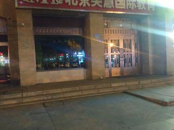 北京美慧国际教育