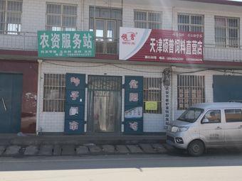 武安市崔炉畜牧兽医站