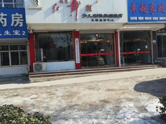 北京红舞鞋少儿形体舞蹈教育(五莲教学中心)